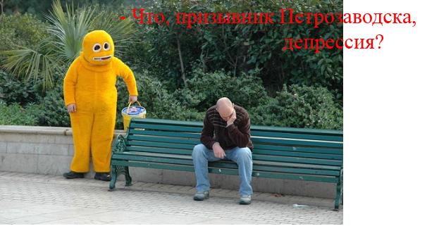 депрессия петрозаводск призыв