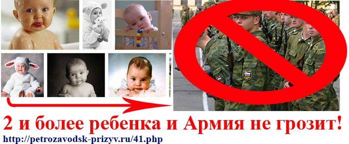 призыв в армию двое детей петрозаводск