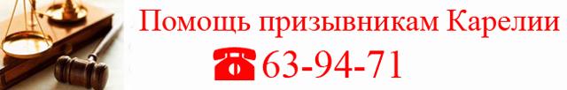 призывной юрист петрозаводск