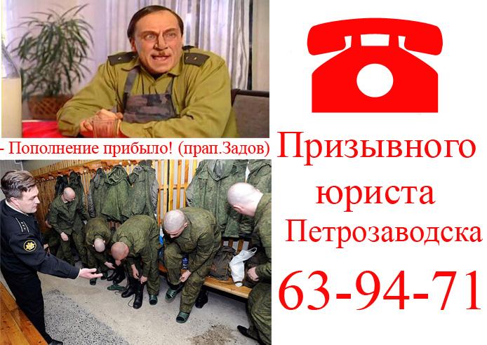 призывник Петрозаводск, призыв Карелия, военкомат
