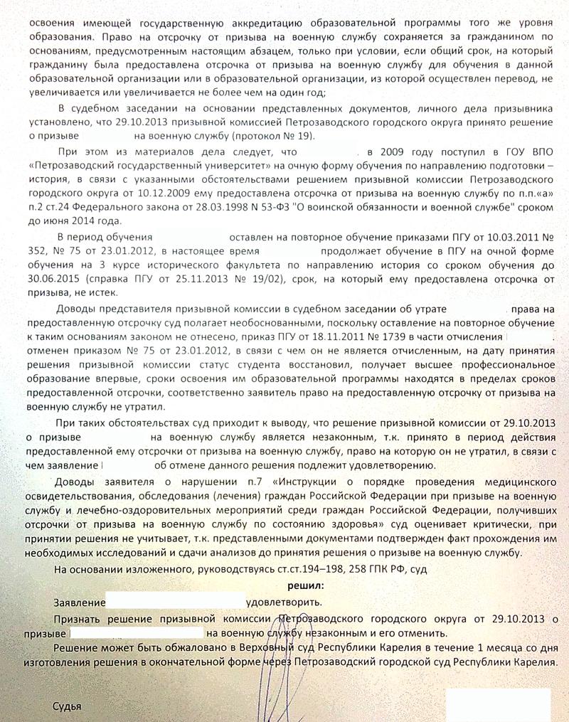 Уклонистом считается и гражданин, имеющий отсрочку, но не прибывший на заседание призывной комиссии