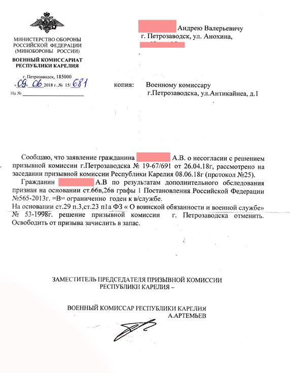 призывник петрозаводска, призывной юрист петрозаводск