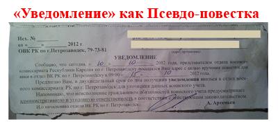 повестка военкомат в Петрозаводске